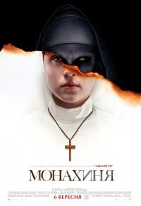 Фильм Монахиня