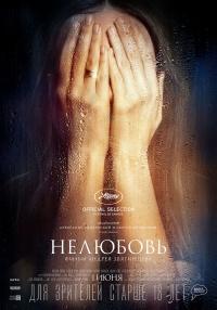 Фильм Нелюбовь