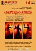 Спектакль «Обережно – жінки»