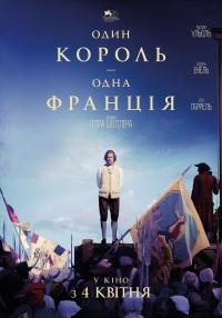 Фильм Один король — одна Франция