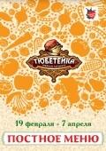 Постное меню в «Тюбетейке»