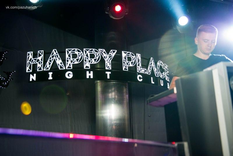 Пати на Кровати в Happy place