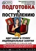 Подготовка к поступлению в театральный ВУЗ в Центре Искусств «Образ»