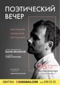 Поетический вечер - Висоцкий, Бродский, Евтушенко