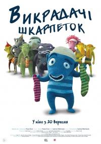 Фильм Похитители носков