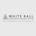 Развлекательный центр «White ball»