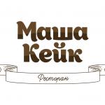 Ресторан-кондитерская «Маша Кейк»