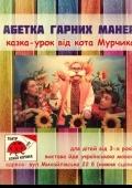 Спектакль «Абетка гарних манер» в «Новом украинском театре»