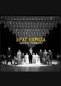 Спектакль «Враг народа» в театре им. Леси Украинки