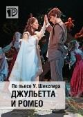 Спектакль «Джульетта и Ромео» в театре русской драмы им. Леси Украинки