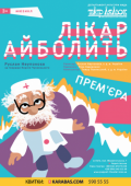 Спектакль «Доктор Айболит» в «Муниципальном театре кукол»