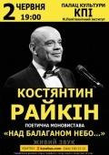 Спектакль «Константин Райкин» в «Октябрьском дворце»