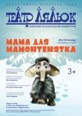 Спектакль «Мама для Мамонтенятка» в Театре кукол