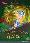 Спектакль «Невероятные приключения Алисы» в «Доме Художника»