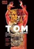 Спектакль «Том на ферме» в «Малая Опера»