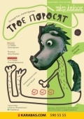 Спектакль «Троє Поросят» в Театре кукол