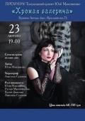 Спектакль «Хромая балерина» в «Доме актера»