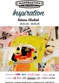 Выставка «Inspiration»