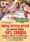Уикенд «Встреча друзей» в ресторане «Креп де Шин»