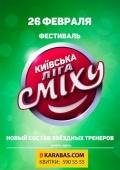 Фестиваль «Киевской Лиги Смеха» в «Центре культуры КПИ»