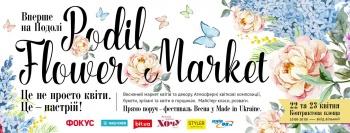 Цветочный фестиваль «Podil Flower Market» на «Подоле»