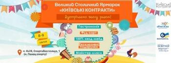 Ярмарок «Київські Контракти» на «Спортивній площі»