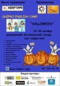 Dnipro English Camp