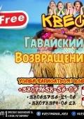 Бесплатный квест для детей «Гавайский квест. Возвращение в лето»