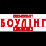 Боулинг клуб «Космополит»