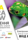 «АкваТерра Шоу - 2017»