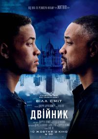 Фильм Двойник