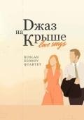 Джаз на Крыше — Love Songs