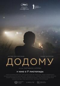 Фильм Домой