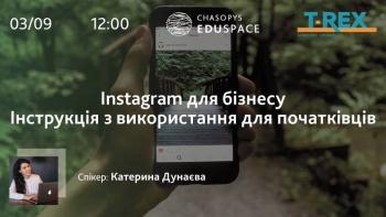 Мастер-класс «Instagram для бизнеса»