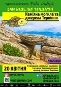 Каменная Могила, источники Терпенья