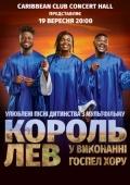 Концерт Gospel Company «Король Лев»