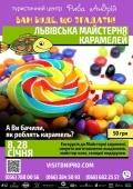 Львівська майстерня карамелі
