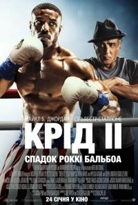 Фильм Крид II: Наследие Рокки Бальбоа