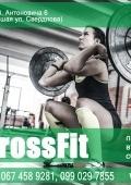 Бесплатная тренировка по CrossFit @ МастерФит