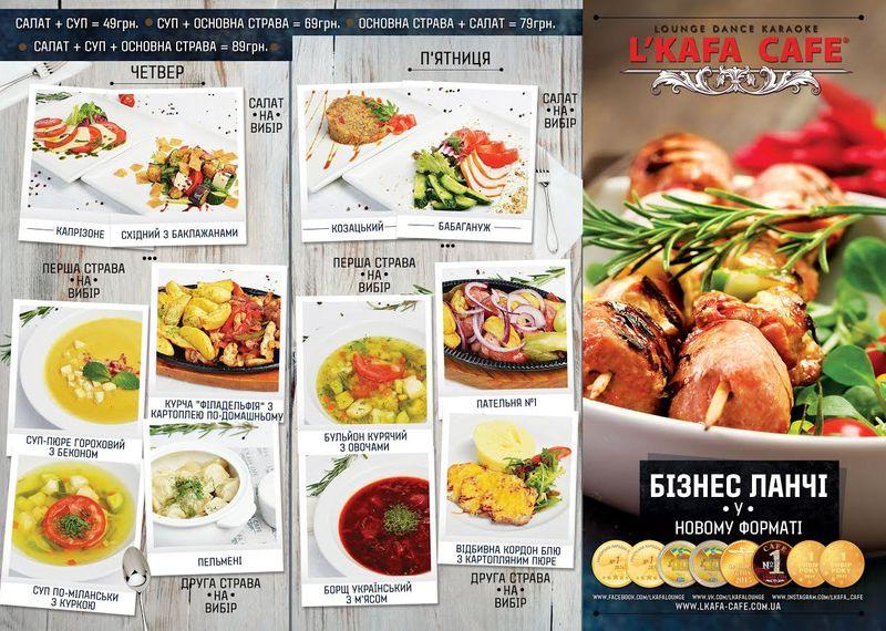 «Оригинальные бизнес ланчи» в ресторане «L'Kafa Cafe»