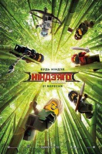 Фильм LEGO. Ниндзяго