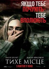 Фильм Тихое место