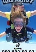 Прыжки с парашютом KAVA