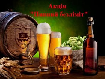 Акція «Пивний безліміт» @Кодацький Кош