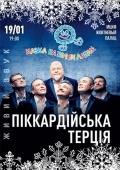 Концерт «Пиккардийская Терция»