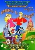 Принцесса и Трубадур @ Оперный театр