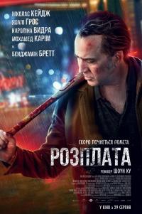 Фильм Расплата