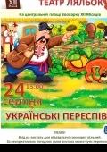 Представление «Украинский перепевы» в зоопарке «XII месяцев»