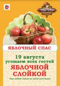 Яблочный Спас в ресторане «Тюбетейка»