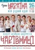 Україна – мій рідний край @ Филармония